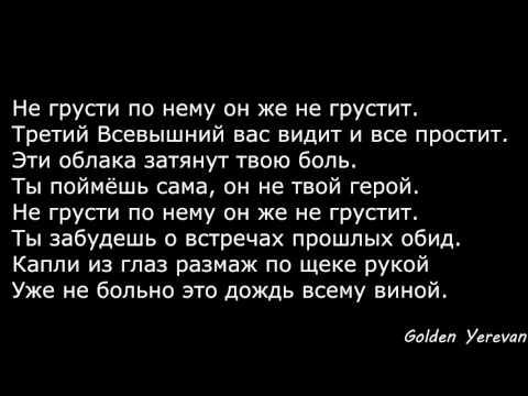 Dmitro shaul не грусти по нему он же не грустит tekst piosenki.
