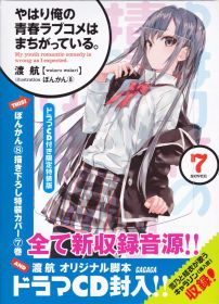yahari_ore_no_seishun_love_come_wa_machigatteiru_drama_cd__gagaga_bunko